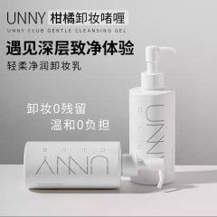 UNNY官方旗舰店卸妆啫喱脸部温和清洁卸妆眼脸唇三合一进口正品