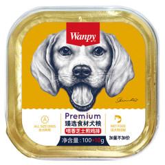 顽皮(Wanpy)狗罐头湿粮狗零食宠物贵宾金毛餐盒妙鲜餐罐 成犬芝士鸡排 1个(110g)
