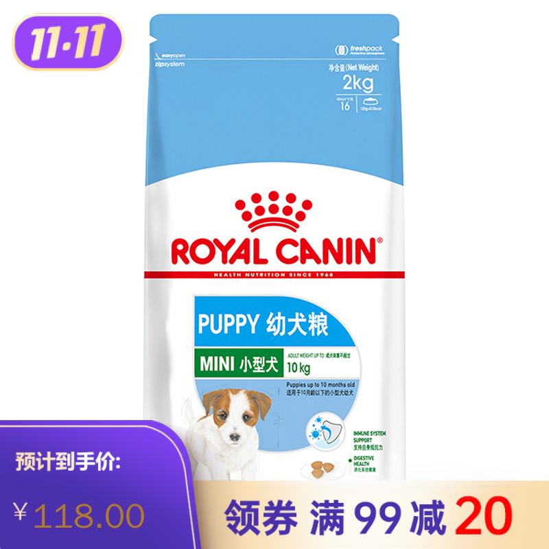 皇家(royal canin) 狗粮 小型犬 幼犬狗粮 MIJ312 2kg