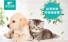 【安安宠医苏州】新宠体检套餐(犬),节假日通用!