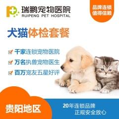 【贵阳瑞鹏】犬猫年度体检套餐