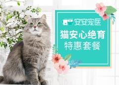 猫咪(公/母)品质安心绝育套餐--含血液检查 猫咪【呼吸麻醉】