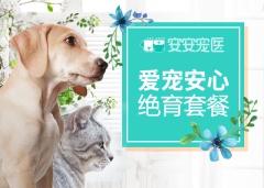 5KG以下母犬安心绝育套餐 母犬呼吸麻醉【5kg以内】