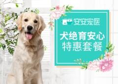 5kg以下母犬绝育套餐 母犬呼吸麻醉【5kg以内】