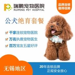 【无锡】公犬绝育基础套餐 公犬呼吸麻醉 0-5kg