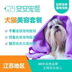 【8kg以下狗狗】特惠洗护卡*3次 狗狗洗浴 0-8kg