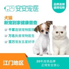 【安安宠医江门】犬猫新到家健康普查套餐