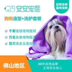 【安安宠医佛山】狗狗美容造型+高级洗护 狗狗 0-8kg