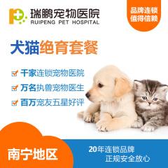【瑞鹏南宁】犬猫呼吸麻醉绝育套餐≤5kg 猫狗 ≤5kg