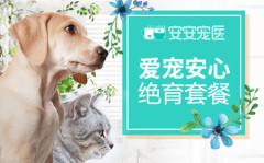 【福泉绝育】爱宠呼吸麻醉绝育套餐(含生化) ≤5kg
