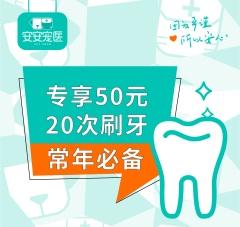 【无锡安安】价值100元【刷牙专享】犬猫必备20次刷牙