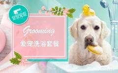 【无锡瑞鹏、安安、艾贝尔】15次功能洗浴卡(3kg内犬)