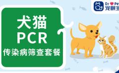 【宠颐生上海】仅售745元,价值900元犬猫传染病筛检套餐 犬猫 犬猫传染病筛检套餐
