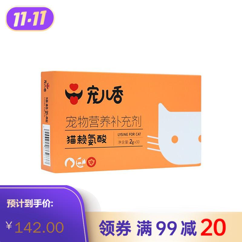 宠儿香 猫用赖氨酸 口服补充剂 2g*30袋*1盒