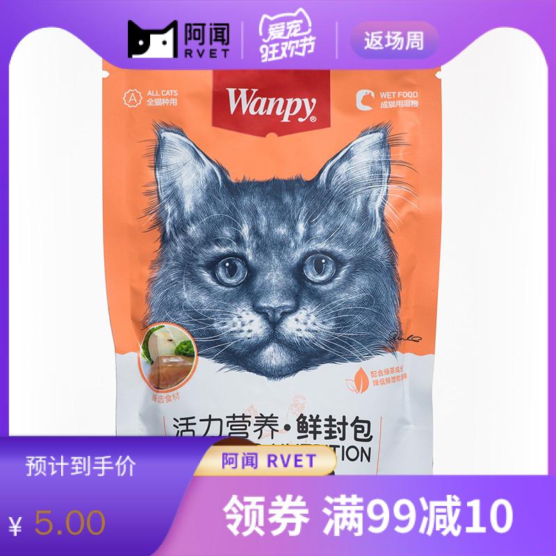 顽皮Wanpy宠物零食猫用(活力营养)鲜封包 鸡肉+鳕鱼 80g