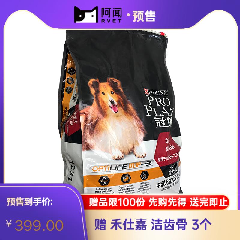 冠能(PRO PLAN)中型犬成犬狗粮 12kg