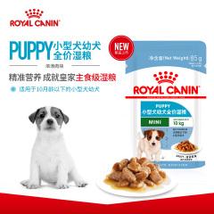 皇家小型犬幼犬湿粮包零食主粮MIPW  85g