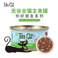 美国TikiCat奇迹猫 你好朋友系列全阶段猫罐 金枪鱼&深海白鱼&南瓜 85g