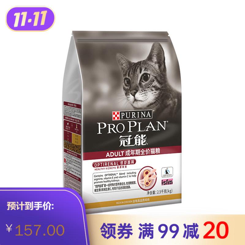 冠能 成年期全价猫粮2.5kg 成猫 2.5kg