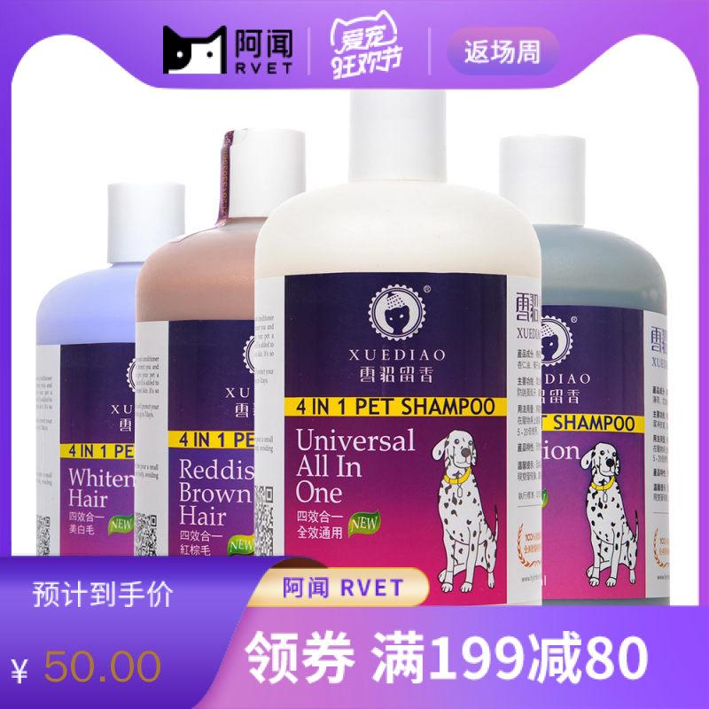 雪貂 持久留香貂油沐浴露系列 抗菌止痒(犬猫通用) 500ml