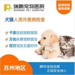 【苏州瑞鹏】人宠共患病检查 犬猫