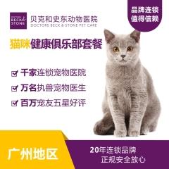 【贝克和史东广州】猫咪健康俱乐部套餐