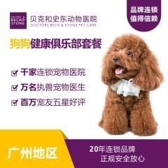 【贝克和史东广州】狗狗健康俱乐部套餐
