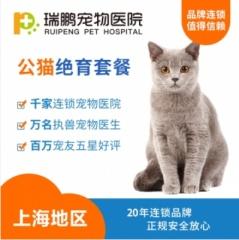 【瑞鹏上海】公猫呼吸麻醉(0-10KG) 公猫【呼吸麻醉】