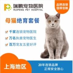 【瑞鹏上海】母猫呼吸麻醉(0-10KG) 母猫【呼吸麻醉】
