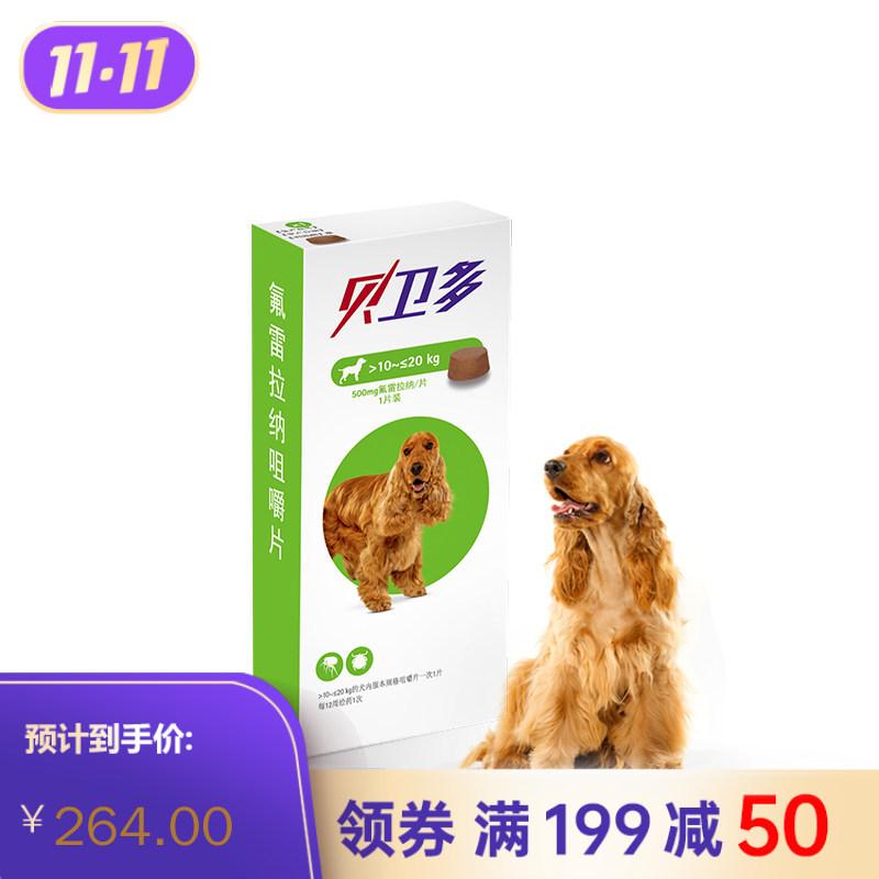 默沙东贝卫多 犬用体外驱虫咀嚼片 10-20kg 整盒 500mg/片