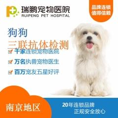 【南京瑞鹏】狗狗三联抗体检测套餐 狗狗