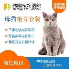 【南京瑞鹏】母猫绝育套餐(尊享版)  5KG以下 母猫【呼吸麻醉】