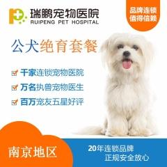 【南京瑞鹏】公犬绝育套餐(尊享版)0-10kg 公犬呼吸麻醉