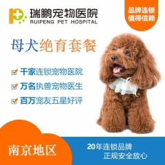 【南京瑞鹏】母犬绝育套餐(尊享版)0-10kg 母犬呼吸麻醉