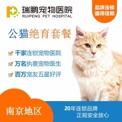 【南京瑞鹏】公猫绝育套餐(尊享版) 5KG以下 公猫【呼吸麻醉】