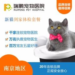 """【南京瑞鹏】""""新猫到家""""体检套餐 猫咪"""