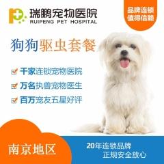 【南京瑞鹏】狗狗尼可信+犬心保年度驱虫套餐 ≤10kg