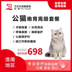 【艾贝尔淮南】公猫高级绝育套餐