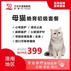 【艾贝尔淮南】母猫初级绝育套餐