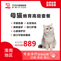【艾贝尔淮南】母猫高级绝育套餐