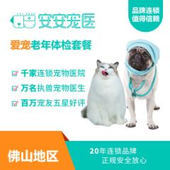 【安安宠医佛山】老年体检套餐 猫