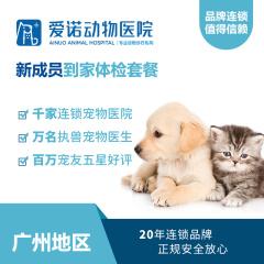 【爱诺广州-雅泰】新犬/新猫到家体检套餐 犬猫