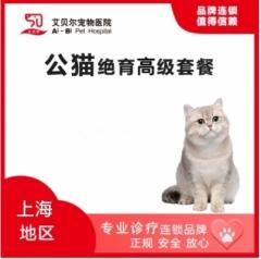 【艾贝尔上海】公猫全套安心绝育套餐 公猫绝育