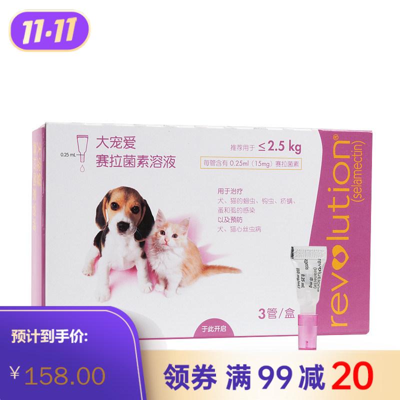 硕腾大宠爱 犬猫用 体内外驱虫滴剂 ≤2.5kg 整盒 0.25ml/支*3支