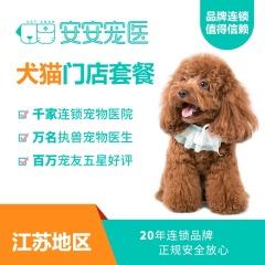 【徐州安安】5kg以下公犬绝育套餐