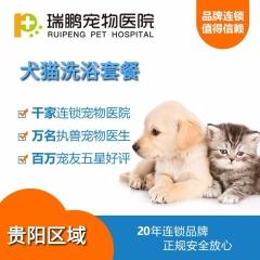【贵阳瑞鹏】犬猫专业洗浴套餐 狗狗洗澡
