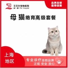 【艾贝尔上海】母猫全套安心绝育套餐 母猫【呼吸麻醉】