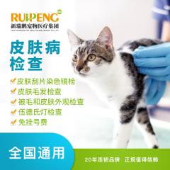 【新瑞鹏全国】犬猫皮肤病检查 犬猫通用