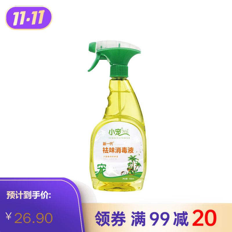 小宠 宠物祛味消毒液喷剂 环境抑菌去除臭味简单一喷 500ml