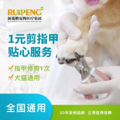 【新瑞鹏全国】贴心剪指甲1元服务 犬猫通用